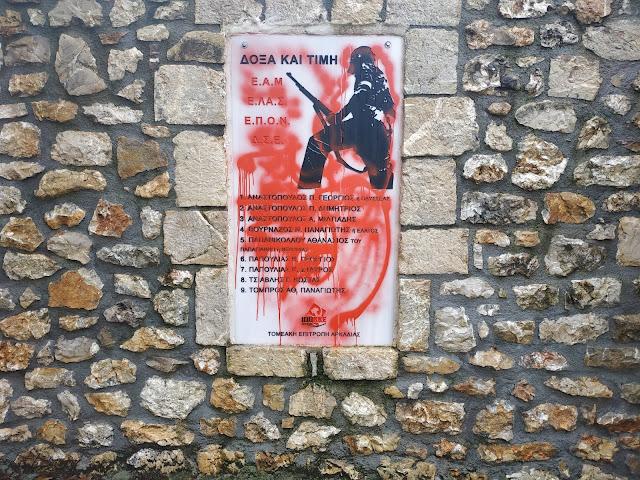 Βεβήλωσαν  μνημείο των αγωνιστών του ΕΑΜ - ΕΛΑΣ - ΕΠΟΝ – ΔΣΕ στη Μεγαλόπολη
