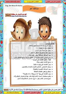 حصريا حمل مذكرة شرح درس صداقتنا أهم من منهج اللغة العربية للصف الاول الابتدئي الترم الثاني