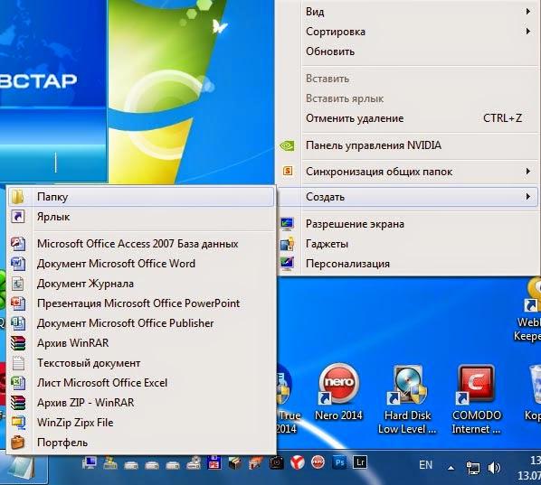 Открываем скрытые настройки Windows 7 или Windows 10.
