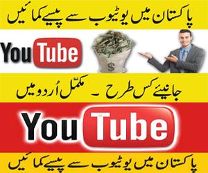 How to Earn from YouTube in Urdu یوٹیوب سے آمدنی کا طریقہ