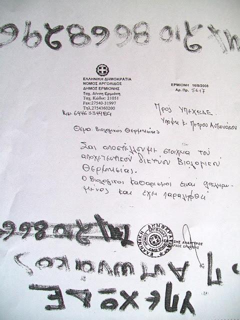 Η αλληλογραφία του τέως Ερμιόνης  με τα Υπουργεία και,«τα ποινικά αδικήματα έχουν παραγραφεί...»!