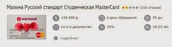 Кредитка малина Русского Стандарта