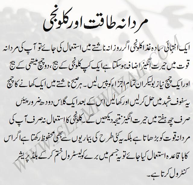 mardana taqat or kalonji