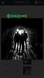 горят фонарики у людей в тоннеле на 13 уровне в игре 470 слов
