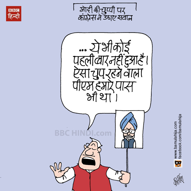 manmohan singh cartoon, congress cartoon, narendra modi cartoon, bjp cartoon, Rs 500 Ban, Rs 1000 Ban, best indian cartoons, cartoonist kirtish bhatt, indian political cartoon, cartoons on politics