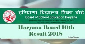HBSE Class 10th Result 2018, Haryana 10th Result 2018, HBSE 10th Results 2018, Haryana Board 10th Results 2018