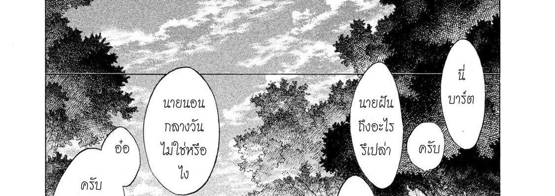 อ่านการ์ตูน Henkyou no Roukishi - Bard Loen ตอนที่ 1 หน้าที่ 64
