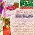 Monthly Ubqari February 2016 PDf Urdu