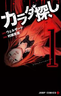 "Futura adaptación animada para el manga ""Karada Sagashi"" de Welzard y Katsutoshi Murase"