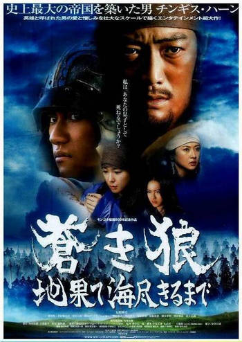 Genghis Khan To the Ends of the Earth and Sea (2007) เจงกิสข่าน