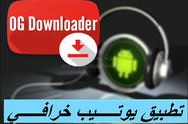 تطبيق يوتيب خرافي بخصائص ومميزات غير متوفرة في اليوتيب