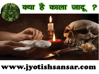 best solutions of kala jadu by hindi jyotish