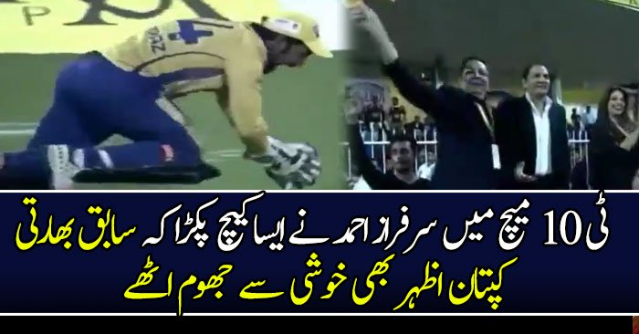 Sarfraz Ahmed Excellent Catch In T10 Leag