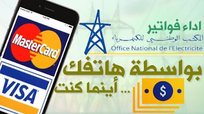 اداء فواتير المكتب الوطني للكهرباء ONE عبر هاتفك و حاسوبك