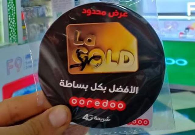 اوريدو تكشف عن عرضها الذي جنن باقي الشركات Ooredoo La GOLD باقة 60GO