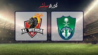 مشاهدة مباراة الأهلي السعودي والوحدة بث مباشر 23-01-2019 كأس خادم الحرمين الشريفين