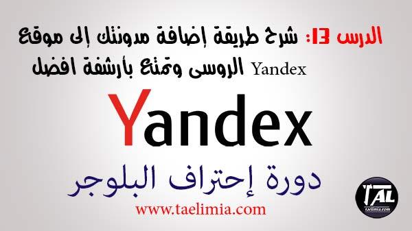 الدرس 13: اضافة مدونتك الى موقع yandex الروسى وتمتع بأرشفة افضل