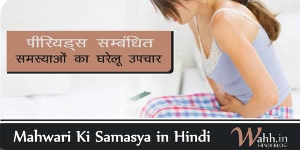 Mahwari-Ki-Samasya-Aur-Samadhan