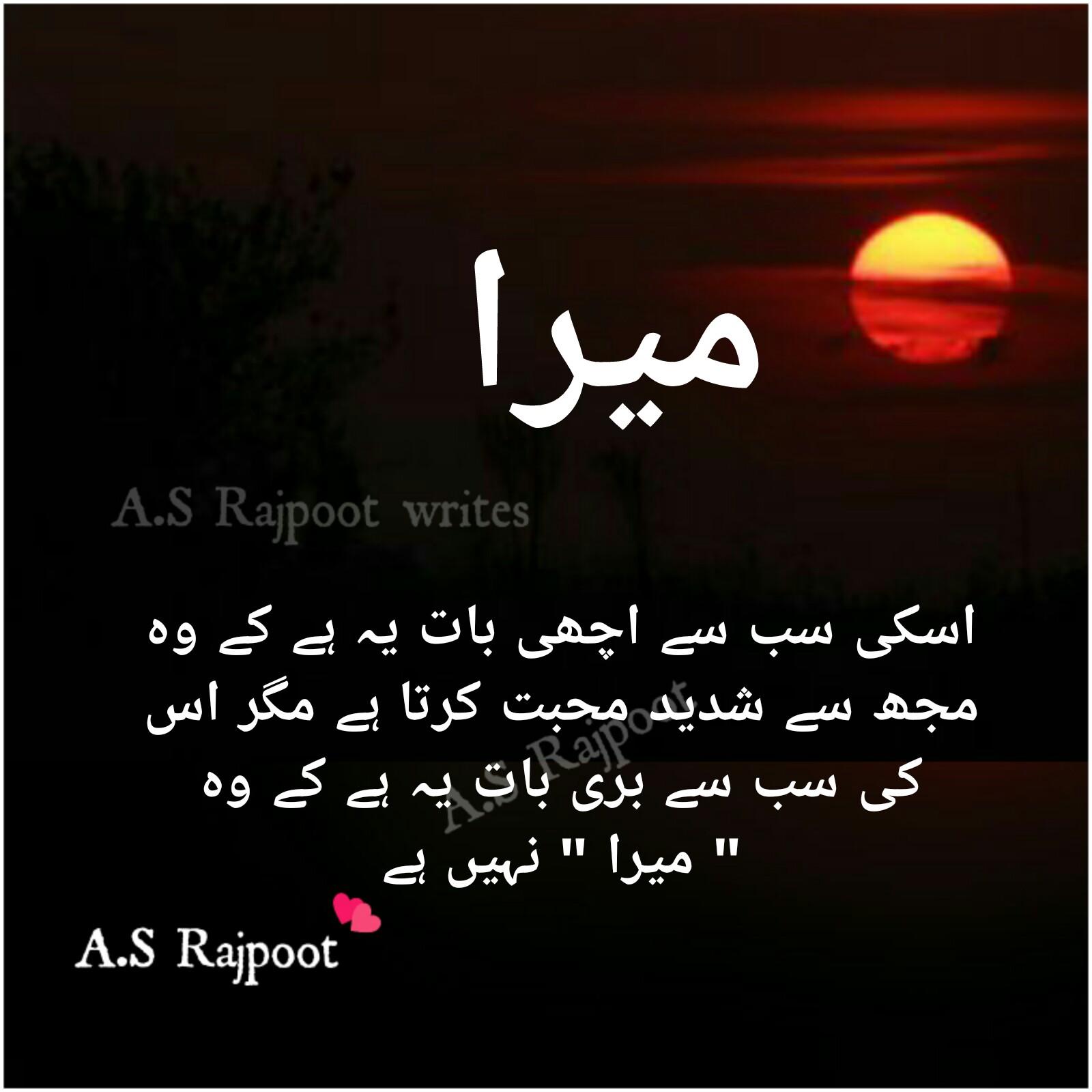 uski sab sy achi baat ye ha k woh || urdu post - A.S ...