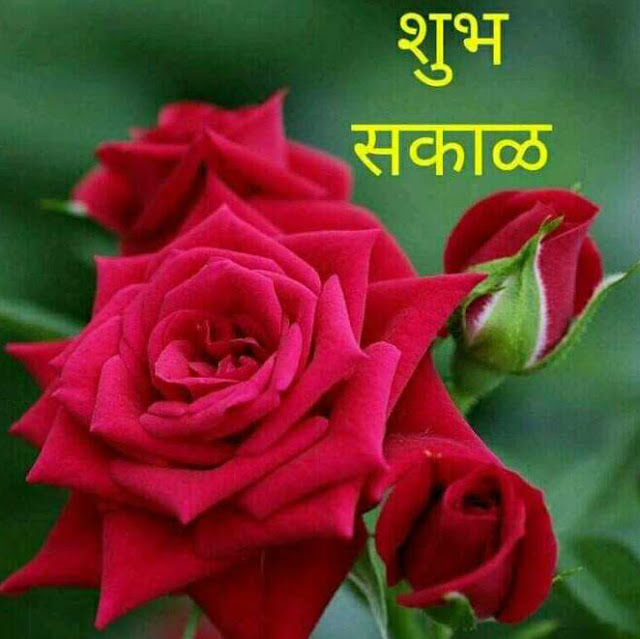 good morning images in marathi language