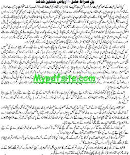 Pul Siraat Ishq Novel