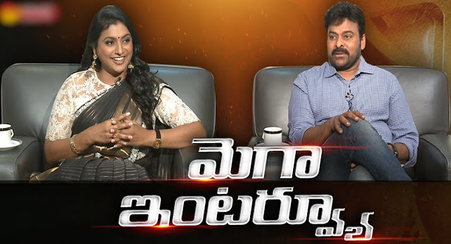 Watch Exclusive Roja Special Interview With Mega Star Chiranjeevi About Khaidi No 150