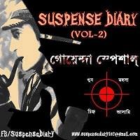suspense-diary-vol2