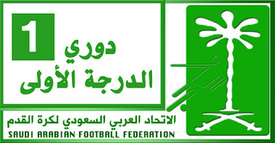 ترتيب الجولة الأولى دوري الدرجة الأولى السعودي 2017