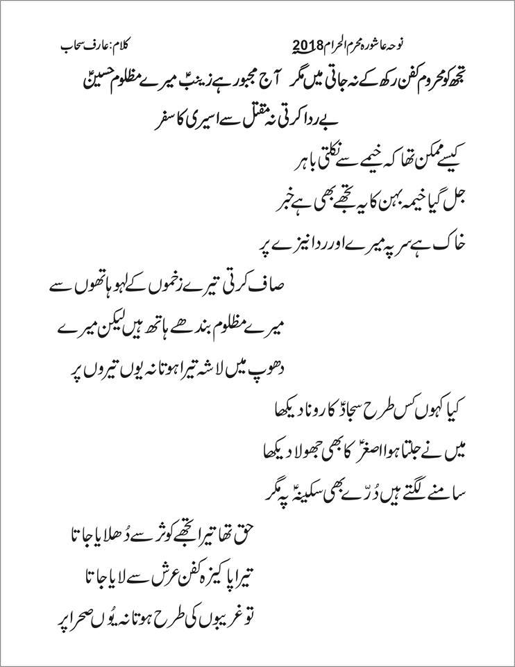 By Photo Congress || Ya Imam Raza Noha Lyrics