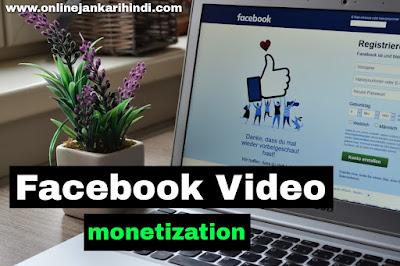 Facebook Video Monetization क्या है, इससे पैसे कैसे कमायें