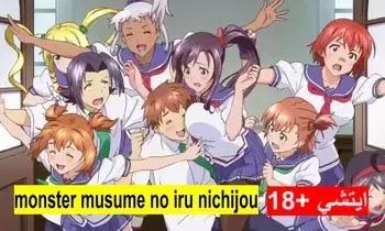 Monster Musume no Iru Nichijou تحميل ومشاهدة انمي من الحلقة 01 الى 12 مجمع