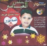 Groupe Badr-9issat Lghazal