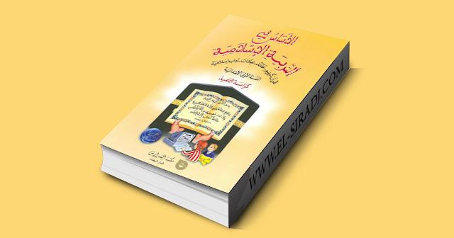 الأساس في التربية الإسلامية للمستوى الأول