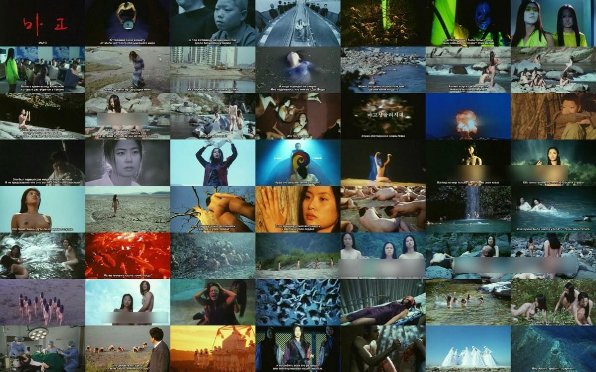 Маго / Обнажённый Рай / Mago / Naked Paradise. 2002.