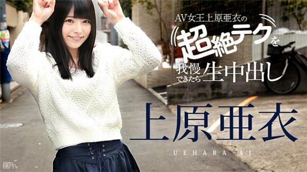 Watch 081116-227 Ai Uehara