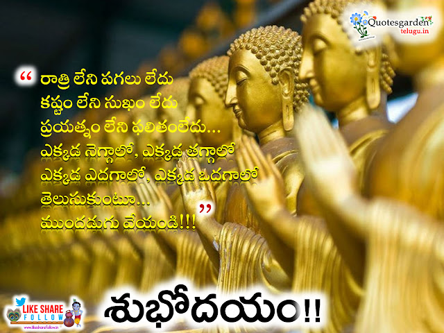 Daily good morning wishes quotes in telugu