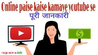 how to earn money from youtube step by step in hindi