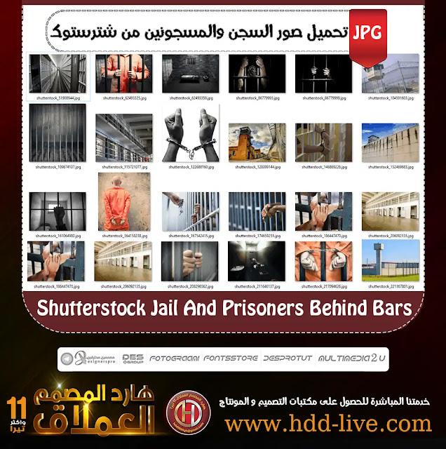 تحميل صور السجن والمسجونين من شترستوك Shutterstock Jail And Prisoners Behind Bars