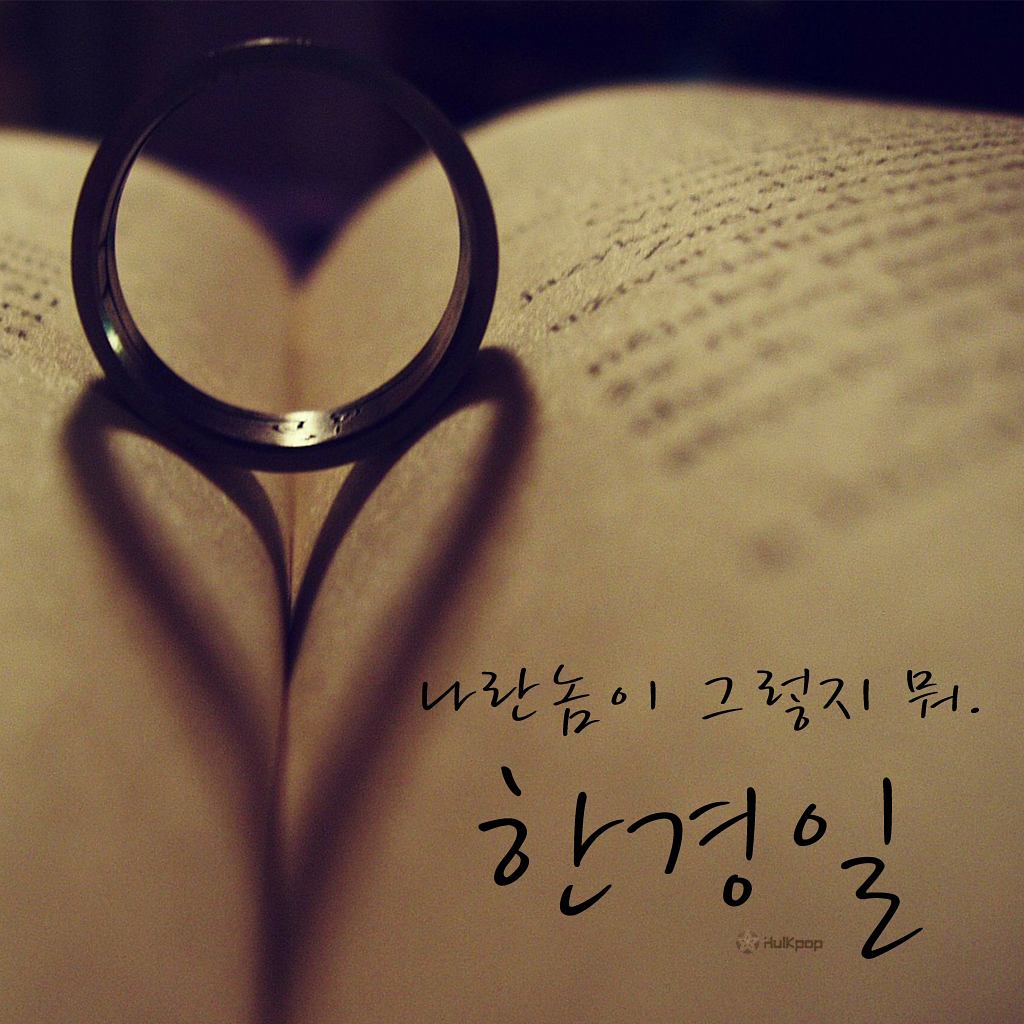 [Single] Han Kyung Il – 나란놈이 그렇지 뭐
