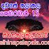 Lagna Palapala Ada Dawase    ලග්න පලාපල   Sathiye Lagna Palapala 2019   2019-02-15