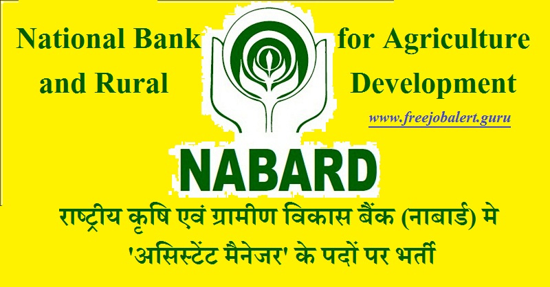 National Bank for Agriculture and Rural Development, NABARD, Bank, Assistant Manager, Graduation, Latest Jobs, nabard logo