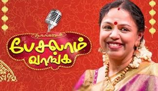 Sudha Ragunathan Shares | Pattimandramraja | BharathiBaskar