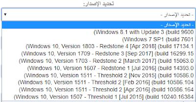 طريقة تحميل جميع اصدارات Windows