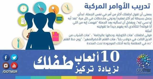 10 ألعاب و أنشطة عملية لزيادة انتباه و تركيز الأطفال من خلال اللعب والمواقف اليومية