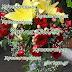 27 Ιανουαρίου 2018🌹🌹🌹Σήμερα γιορτάζουν οι: Χρυσόστομος,Χρυσοστόμης,Χρυσοστόμη,Χρυσοστομία,Χρυσοστομίτσα