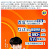 [TRANS] 160824 Tide's Weibo Update: Lay's fanmeet live stream broke 3 records w 5.7 million views!