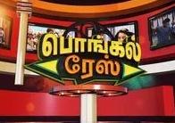 Pongal Race 14-01-2017 Vijay Tv Pongal Special 2017