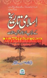 Islami-Tareekh-K-Dilchasp-Aur-Iman-Aafrein-Waqiat