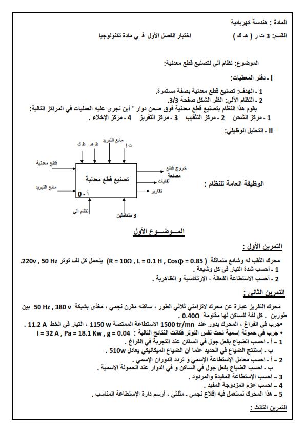 مواضيع الهندسة الكهربائية سنة الثالثة ثانوي