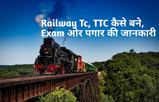 Railway मे TT, ओर TC कैसे बने, Railway Ticket Collector की जानकारी